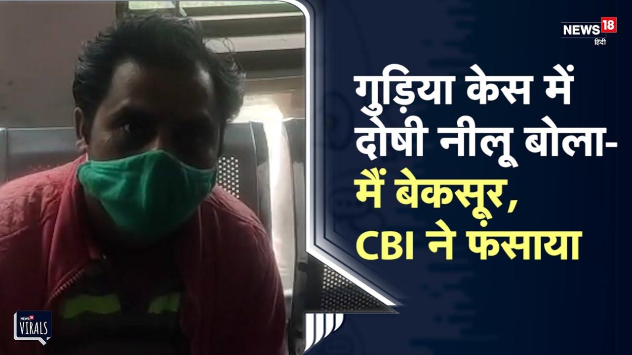 Himachal | Gudiya Case में दोषी नीलू बोला  मैं बेकसूर, CBI ने फंसाया | Viral Video