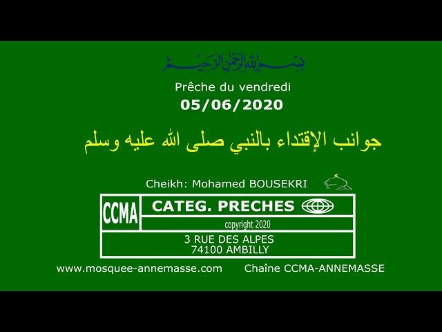 جوانب الإقتداء بالنبي صلى الله عليه وسلم - خطبة الجمعة ليوم: 04 يونيو/حزيران 2020