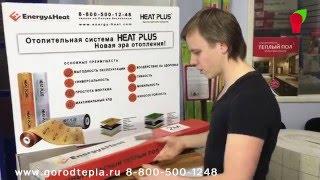 видео Производитель экономичных Немецких инфракрасных