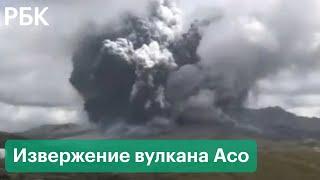 Видео извержения вулкана Асо. В Японии объявили третий уровень опасности