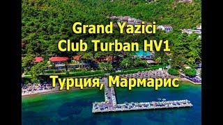 Grand Yazici Club Turban HV1 - Мармарис
