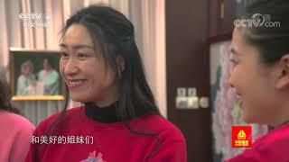 [远方的家]长江行(100) 古北社区 温馨家园| CCTV中文国际