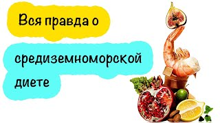 Средиземноморская диета Преимущества для здоровья