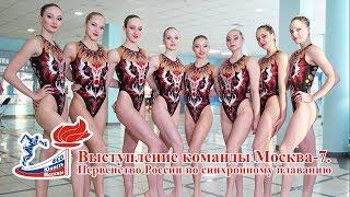 Выступление команды Москва-7 на Первенстве России по синхронному плаванию 2018. г. Чехов