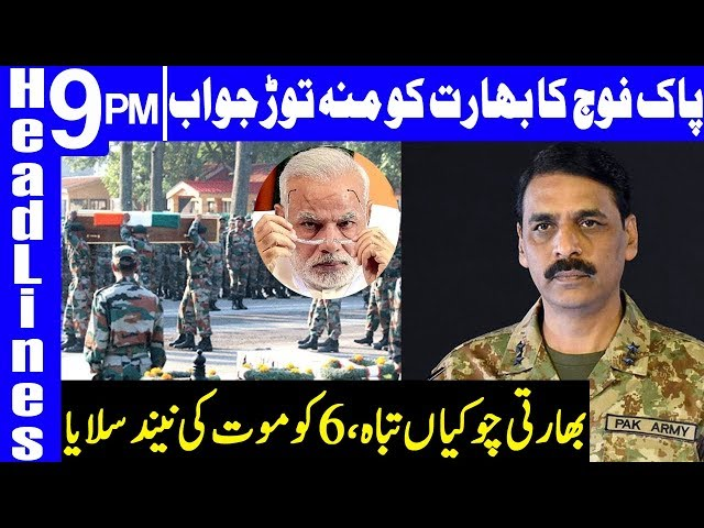 Another Big Tension Rises at LOC | Headlines & Bulletin 9 PM | 20 August 2019 | Dunya News