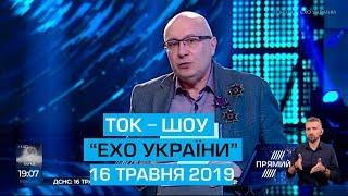 """Ток-шоу """"Ехо України"""" від 16 травня 2019 року"""