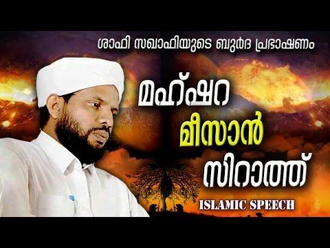 മഹ്ഷറ മീസാൻ സിറാത്ത് │ Latest Islamic Speech in Malayalm │Shafi Saqafi Mundambra │Mathaprasangam