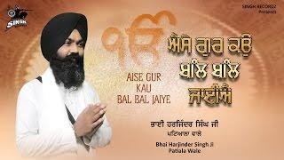 Vin Puchya Hi Lai | Aise Gur Kau Bal Bal | Bhai Harjinder Singh Ji | Shabad Kirtan | Singh Recordz