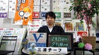 【2/25】賃貸不動産情報。松山英樹、最上もが(身長162 cm)の誕生日。ブ...