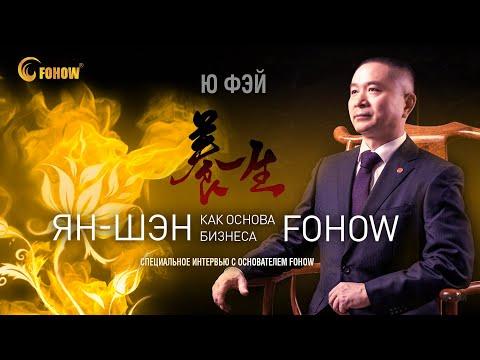 ЯН-ШЕН как основа бизнеса FOHOW. Специальное интервью с основателем компании Mr. Ю Фэй