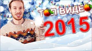 This is Хорошо - С Новым 2016 годом! ヽ(⌐■_■)ノ♪♬