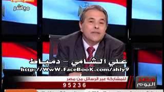 توفيق عكاشة مصر رقم واحد في مشاهدة افلام السكس ويليها السعودية