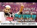 Bangla Waz 2018|পিতা মাথা হক্ব সসম্পর্কে|Hafijur Rahman Siddik|Kuakat||R S Media|Corhogla Miji Bari