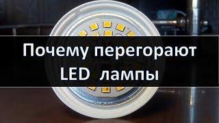 Почему перегорают светодиодные лампы и что с ними делать
