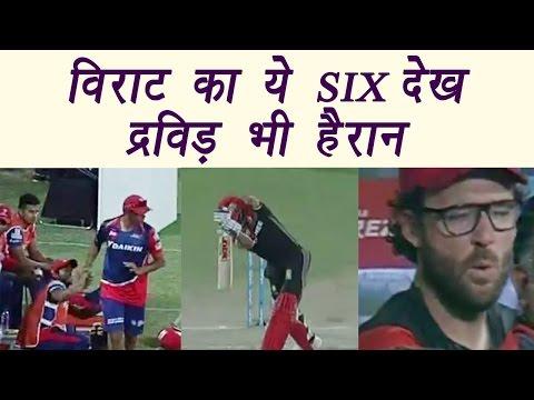 IPL 2017: Virat Kohli unbelievable SIX leave Rahul Dravid and Vettori in Shock | वनइंडिया हिंदी