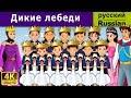 Дикие лебеди | сказки на ночь | дюймовочка | 4k Uhd | русские сказки