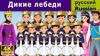 Дикие лебеди - сказки на ночь - дюймовочка - 4K UHD - русские сказки