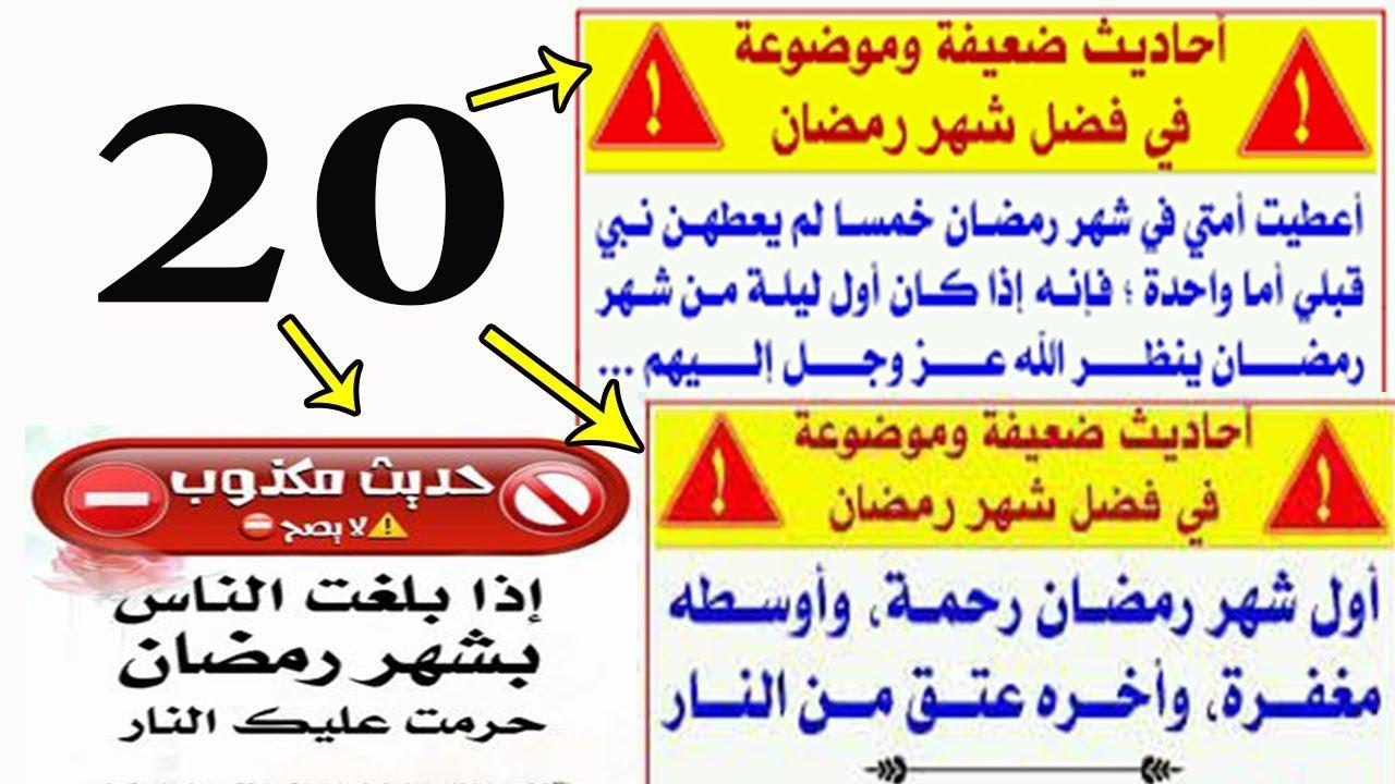 20 حديث باطل مشهور جدا في شهر رمضان يرددة الناس ويقعوا في المحذور عن النبي ﷺ Youtube