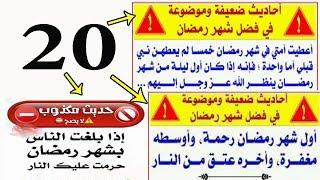 20 حديث باطل مشهور جداً في شهر رمضان يرددة الناس ويقعوا في المحذور عن النبي ﷺ