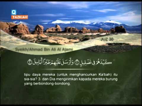 105 (Al Fiil) Ahmed bin Ali El - Agamy الشيخ احمد بن علي العجمي   الفيل