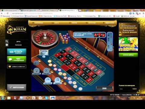 Стратегия игры в рулетку. Играть в казино на рубли