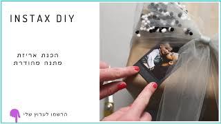 טו באב - הכנת אריזת מתנה מהודרת - DIY