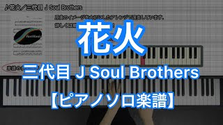 『MIRACLE』収録、『日本レコード大賞』受賞曲、三代目 J Soul Brothers...