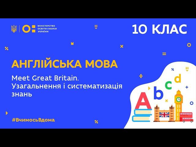 10 клас. Англійська мова. Meet Great Britain. Узагальнення і систематизація знань (Тиж.7:ЧТ)