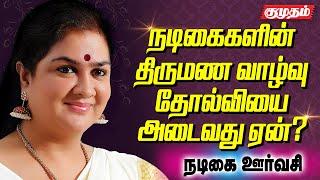 ஆண்களின் ஆதரவினால் தான் முன்னுக்கு வந்தேன் – ஊர்வசி open talk   Actress urvashi interview   Kumudam