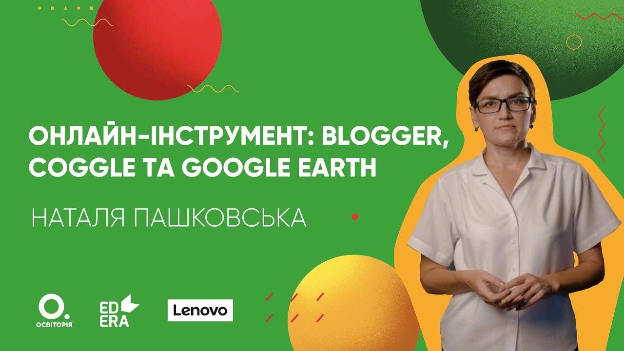 Онлайн-інструменти: Blogger, Coggle та Google Earth  | ОНЛАЙН-КУРС БЕРИ Й РОБИ