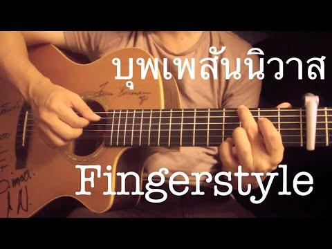 บุพเพสันนิวาส - ไอซ์ ศรัณยู Fingerstyle Guitar Cover by Toeyguitaree (Tabs)