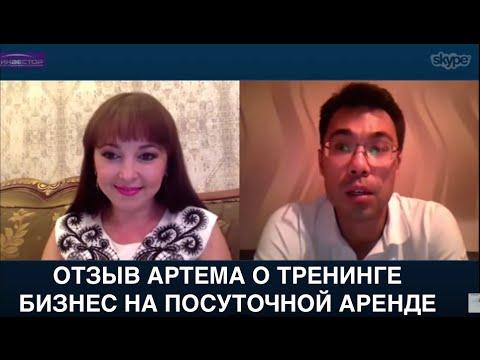 Снять квартиру на сутки в Казахстане. Посуточная аренда квартир.