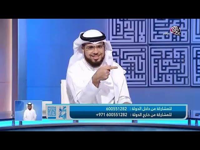 عندما يهجر الزوج زوجته في الفراش مدة أربعة أشهر هل يحق لها طلب الطلاق الشيخ د وسيم يوسف Youtube