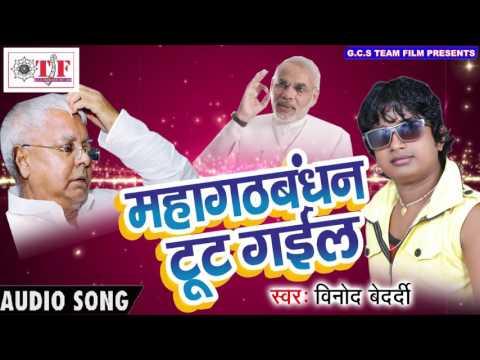 गठबंधन लालू नीतीश जी के टूट गइले ना~Vinod Bedrdi~Mahagathbandhan Tut Gail~New Song 2017~Team Film