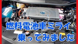 ブログの記事:準備中 京都府の事業から「燃料電池自動車「ミライ」を活...