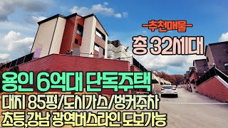 NO-0129 용인 6억대 타운형 단독주택/대지85평/…