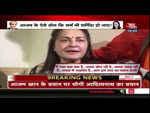 Azam Khan ने हद पार कर दी- Jaya Prada