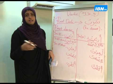 Arabic Lesson 15