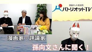 「日本人になりたい」中国人漫画家・評論家の孫向文さんに「日本人の知...