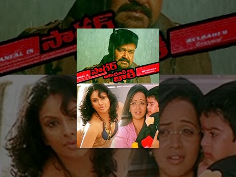 Sagar Alias Jackie Telugu Full Length Movie HD  Mohanlal, Bhavana