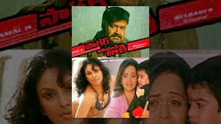 Sagar Alias Jackie Telugu Full Length Movie [HD] | Mohanlal, Bhavana