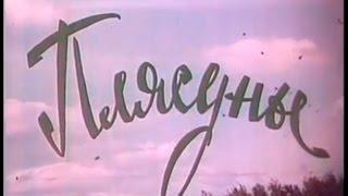 """д\ф """"ПЛЯСУНЫ"""" автор Г. Заволокин; режиссер Ю. Шиллер, ©1989"""