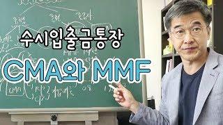 오상열의 재테크 과외 #41 수시입출금통장 CMA/MMF!