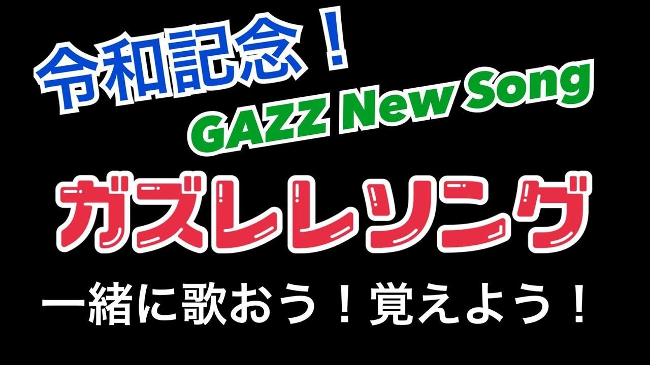 ガズレレソング / GAZZの出来立てオリジナル曲公開!一緒に歌おう!覚えよう!簡単コード5こ!