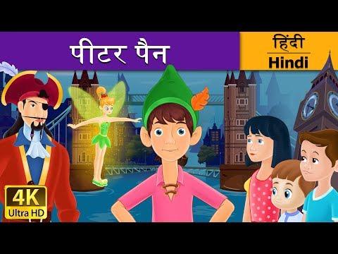पीटर पैन | Peter Pan in Hindi | Kahani | Hindi Fairy Tales
