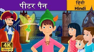 पीटर पैन | Peter Pan in Hindi | Kahani | Fairy Tales in Hindi | Story in Hindi | Hindi Fairy Tales