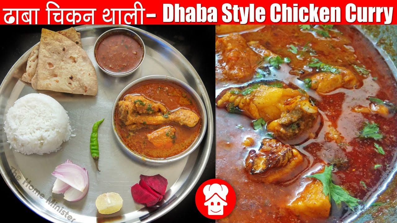 recipe: chicken curry recipe nisha madhulika [25]