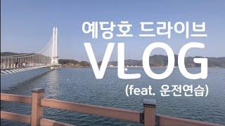 예당호 드라이브 (feat. 운전연습) …