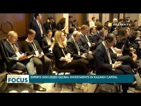 Круглый стол по глобальным инвестициям прошел в Нур-Султане