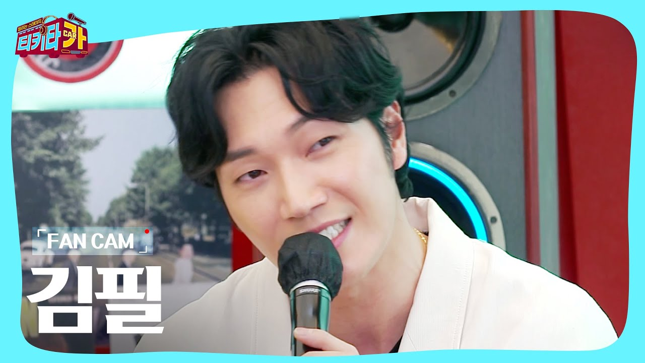 [FANCAM][독점 공개] 김필 - 그때 그 아인, 청춘, Track 3, It's Gonna Be Rolling |티키타카| SBS 210620 방송